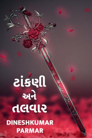 Tankani ane talwar by DINESHKUMAR PARMAR in Gujarati