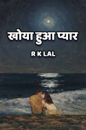 The Lost Love by r k lal in Hindi