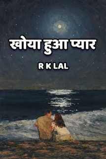 खोया हुआ प्यार बुक r k lal द्वारा प्रकाशित हिंदी में