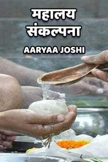 Mahalay sankalpna by Aaryaa Joshi in Marathi