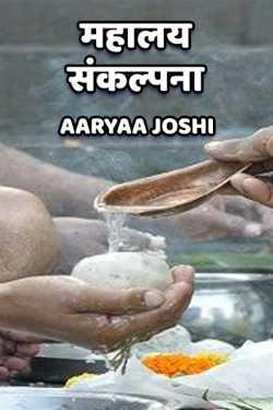 Mahalay sankalpna by Aaryaa Joshi in Marathi