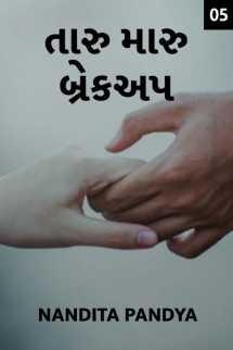 Nandita Pandya દ્વારા તારુ મારુ બ્રેકઅપ - 5 ગુજરાતીમાં