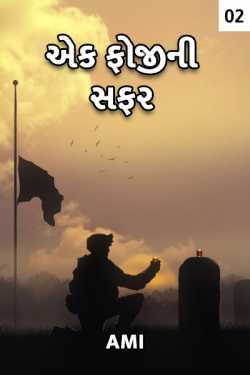 EK FOJINI SAFAR - 2 by Ami in Gujarati