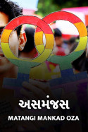 Asamnjas - 1 by Matangi Mankad Oza in Gujarati