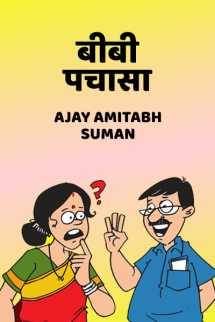 बीबी पचासा बुक Ajay Amitabh Suman द्वारा प्रकाशित हिंदी में