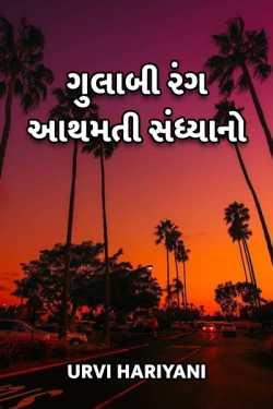 Gulabi rang aathamti sandhyano by Urvi Hariyani in Gujarati