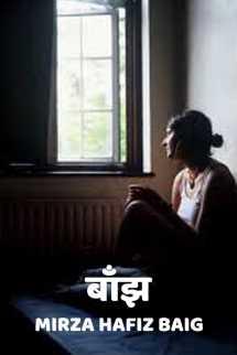 बाँझ बुक Mirza Hafiz Baig द्वारा प्रकाशित हिंदी में