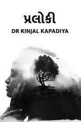 DR KINJAL KAPADIYA profile