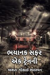 ભયાનક સફર એક ટ્રેનની  દ્વારા અંશતઃ. ગોસાઇ ભરતવન in Gujarati