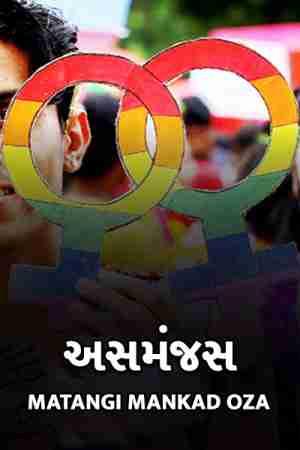 અસમંજસ by Matangi Mankad Oza in Gujarati