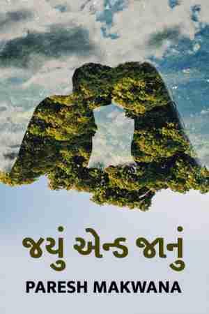 જયું એન્ડ જાનું by Paresh Makwana in Gujarati