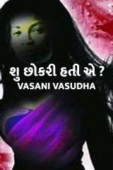 શુ છોકરી હતી એ...?  દ્વારા vasani vasudha in Gujarati