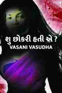 vasani vasudha દ્વારા Shu chhokri hati ae ગુજરાતીમાં