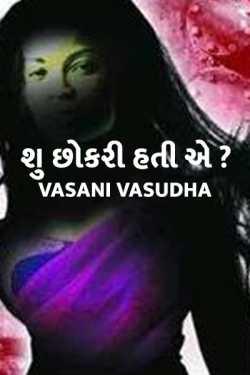 Shu chhokri hati ae ? - 1 by vasani vasudha in Gujarati