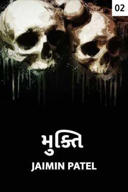 Mukti - 2 by JAIMIN R PATEL in Gujarati