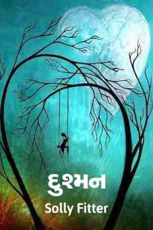 દુશ્મન by solly fitter in Gujarati
