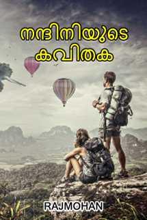 POEMS BY NANDHINI B NAIR by Rajmohan in Malayalam