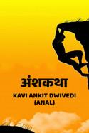 Anshkatha by Kavi Ankit Dwivedi Anal in Hindi