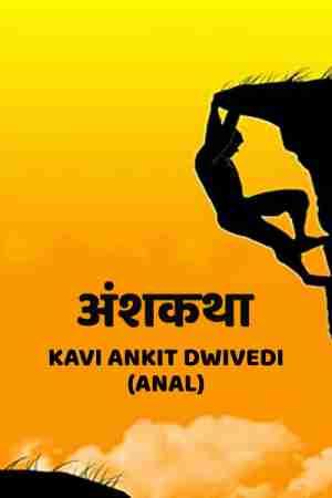Anshkatha बुक Kavi Ankit Dwivedi Anal द्वारा प्रकाशित हिंदी में
