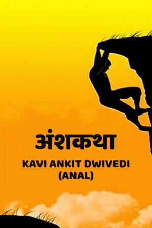 अंशकथा बुक Kavi Ankit Dwivedi Anal द्वारा प्रकाशित हिंदी में