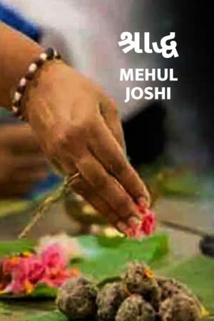 Shraddh by Mehul Joshi in Gujarati