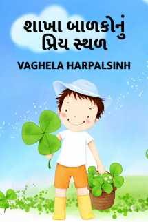 VAGHELA HARPALSINH દ્વારા શાખા બાળકો નું પ્રિય સ્થળ ગુજરાતીમાં