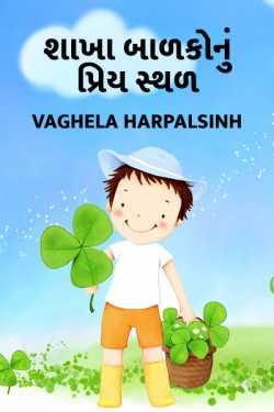 Shakha badako nu priy sthad by VAGHELA HARPALSINH in Gujarati