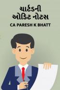 Ca.Paresh K.Bhatt દ્વારા ચાર્ટડ ની ઓડિટ નોટસ ગુજરાતીમાં