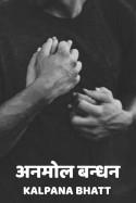 अनमोल बन्धन बुक Kalpana Bhatt द्वारा प्रकाशित हिंदी में
