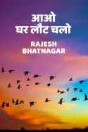 Aao ghar lout chalo by Rajesh Bhatnagar in Hindi