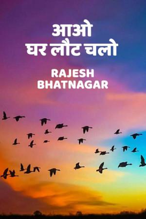 आओ घर लौट चलो बुक Rajesh Bhatnagar द्वारा प्रकाशित हिंदी में