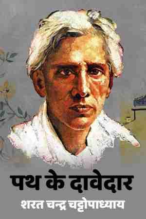 Path Ke Davedar बुक Sarat Chandra Chattopadhyay द्वारा प्रकाशित हिंदी में