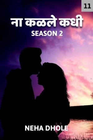 ना कळले कधी Season 2 - Part 11 मराठीत Neha Dhole