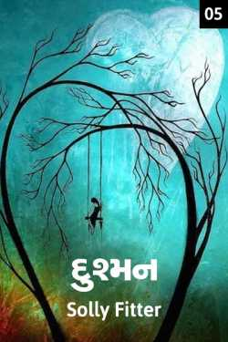 dushman - 5 by solly fitter in Gujarati