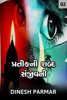 Pratikni shabd sanjivni - 2 by Dinesh parmar Pratik in Gujarati