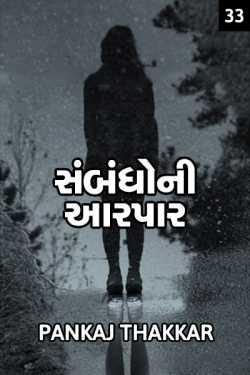 Sambandho ni aarpar - 33 by PANKAJ THAKKAR in Gujarati
