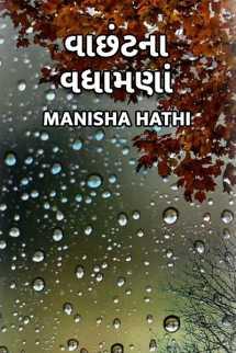 Manisha Hathi દ્વારા વાછંટના વધામણાં - 1 ગુજરાતીમાં