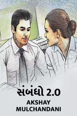 sambandho 2.0 by Akshay Mulchandani in Gujarati