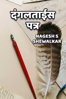 दंगलताईस पत्र मराठीत Nagesh S Shewalkar