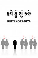 kirti koradiya દ્વારા હવે હું શું કરું - 1 ગુજરાતીમાં