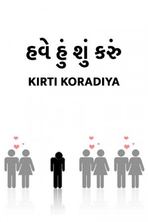 Have hu shu karu - 1 by kirti koradiya in Gujarati
