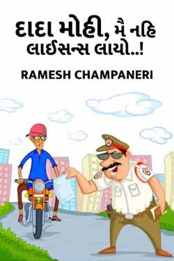 Dada mohi, me nahi license layo by Ramesh Champaneri in Gujarati