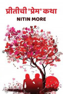 प्रीतीची 'प्रेम'कथा - 1 by Nitin More in Marathi