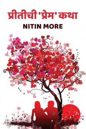 प्रीतीची 'प्रेम'कथा - 1 मराठीत Nitin More
