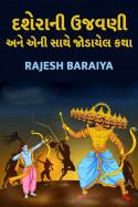 Dasherani Ujavani by rajesh baraiya in Gujarati