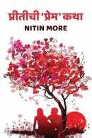 प्रीतीची 'प्रेम'कथा मराठीत Nitin More