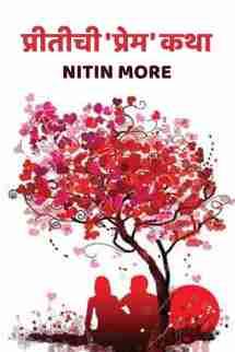 Pritichi Premkatha मराठीत Nitin More