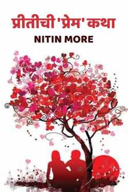 Pritichi Premkatha By Nitin More in Marathi