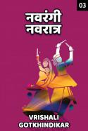 Navrangi Navratra - 3 by Vrishali Gotkhindikar in Marathi