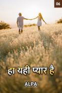 हा यही प्यार है... - 6 बुक Alpa द्वारा प्रकाशित हिंदी में